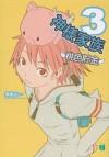 神様家族 3 桃色貯金 (MF文庫J) (Japanese Edition) - 桑島 由一, ヤスダ スズヒト