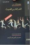 مختارات من الشعر الفارسي الحديث - محمد نور الدين عبد المنعم