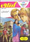 أرزاق - الجزء الثاني - نبيل فاروق