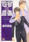 四号×警備 -サード・パーティ- [Yongou x Keibi - Third Party] - Mitori Fujii
