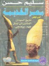 تاريخ السودان المقارن إلى أوائل عهد بيعنجى - سليم حسن