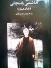 هاشمی رفسنجانی دوران مبارزه: جلد دوم - اکبر هاشمی رفسنجانی, محسن هاشمی