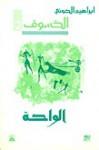 الواحة - إبراهيم الكوني