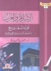 الإسلام والغرب إفتراءات لها تاريخ - محمد عمارة