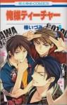 俺様ティーチャー 9 (Oresama Teacher #9) - Izumi Tsubaki