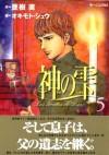 神の雫 5 - Tadashi Agi, 亜樹直, オキモト・シュウ