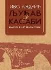 Ljubav u kasabi i druge visegradske price - Ivo Andric