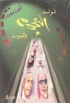 تولد النجوم و تموت - أنيس منصور