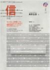 信 - Keigo Higashino, 張智淵