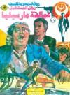 عمالقة مارسيليا - نبيل فاروق