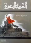 العرب والتحدي - محمد عمارة