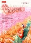 幸福號列車 - 張曼娟