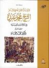 في الكتابات السياسية - محمد عبده, محمد عمارة