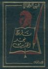 تاريخ نجد الحديث - Ameen Rihani, أمين الريحاني