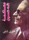 محاكمة طه حسين - خيري شلبي