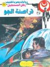 قراصنة الجو - نبيل فاروق