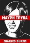 Μαύρη τρύπα - Charles Burns, Κώστας Αλεξανδρόπουλος