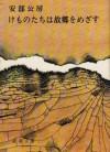 Kemonotachi Wa Kokyō O Mezasu - Kōbō Abe