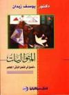 المتواليات فصول في المتصل التراثي / المعاصر - يوسف زيدان