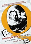 สุภาพสตรีมีเครา และประพฤติการณ์ตอนอื่นๆ - Ellery Queen, แดง ชารี, เรืองเดช จันทรคีรี, ณัฐิกา ผลสมบุญ