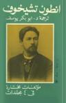 مؤلفات مختارة فى اربع مجلدات - المجلد الاول - Anton Chekhov, أنطون تشيخوف
