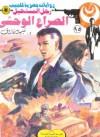 الصراع الوحشي - نبيل فاروق