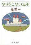 なりそこない王子 (Japanese Edition) - 星 新一
