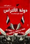 دولة الألتراس: أسفار الثورة والمذبحة - ياسر ثابت