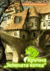 """Кръчма """"Зелената котка"""" - Сибин Майналовски"""