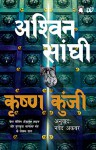 The Krishna Key(Hindi) (Hindi Edition) - Ashwin Sanghi