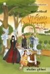 Dragon Delivery 6 - พัณณิดา ภูมิวัฒน์