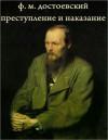 Преступление и наказание - Fyodor Dostoyevsky