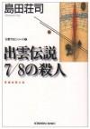 出雲伝説7/8の殺人 [Izumo Densetsu 7/8 No Satsujin] - Soji Shimada