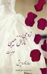 زوجي مازال حبيبي - سارة درويش, محمد حلمي