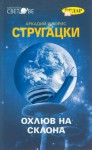 Охлюв на склона - Arkady Strugatsky, Boris Strugatsky, Максим Стоев