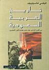 تاريخ العربية السعودية - Alexei Vassiliev, ألكسي فاسيلييف