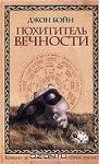 Похититель вечности (Книга, о которой говорят) - Max Nemtsov, John Boyne, Элина Богданова