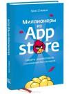 Миллионеры из App Store. Секреты разработчиков приложений-бестселлеров - Крис Стивенс, Павел Миронов