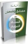 حقائق وشبهات حول السنة النبوية - محمد عمارة