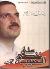 على خطى الحبيب محمد رسول الله - Amr Khaled
