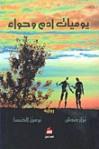 يوميات آدم وحواء - نزار دندش
