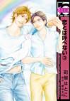 恋とは呼べない 3 [Koi to wa Yobenai 3] - Yuuri Eda, Hatoko Machiya