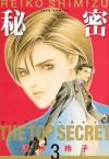 Himitsu - The Top Secret #3 - Reiko Shimizu, 清水 玲子