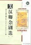 Selected Plays Of Guan Hanqing - Guan Hanqing