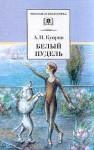 Белый пудель: Рассказ - Aleksandr Kuprin
