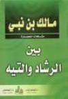بين الرشاد والتيه - مالك بن نبي, Malek Bennabi