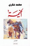 الخيمة - Mohamed Choukri, محمد شكري
