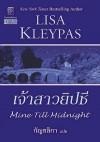 เจ้าสาวยิปซี / Mine Till Midnight - Lisa Kleypas, ลิซ่า เคลย์แพส, กัญชลิกา