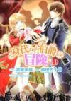 身代わり伯爵の冒険 4 [Migawari Hakushaku no Bouken 4] - Mimori Seike, Isuzu Shibata