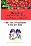 The Stories Of An Only Child's Mom From China To America (Mandarin Chinese Edition) - Li Ji Helen, Rochelle O'Neal Thorpe, Bill Young, Cai Xia Ji, Qi Yu Li